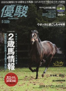 優駿2010年5月号.jpg
